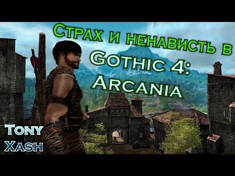 arcania gothic 4 прохождение