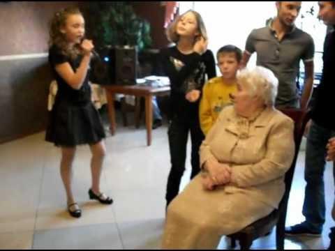 Бабушка с днем рождения песня ютуб