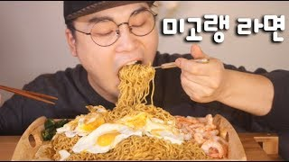[ASMR] Mukbang with real sound; 5 packages of Mi goreng noodles from Indonesia  0