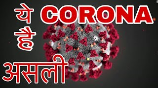 BEST FUNNY CORONA DEFINITION BY LADIES BY BE NICE DUBEY JI