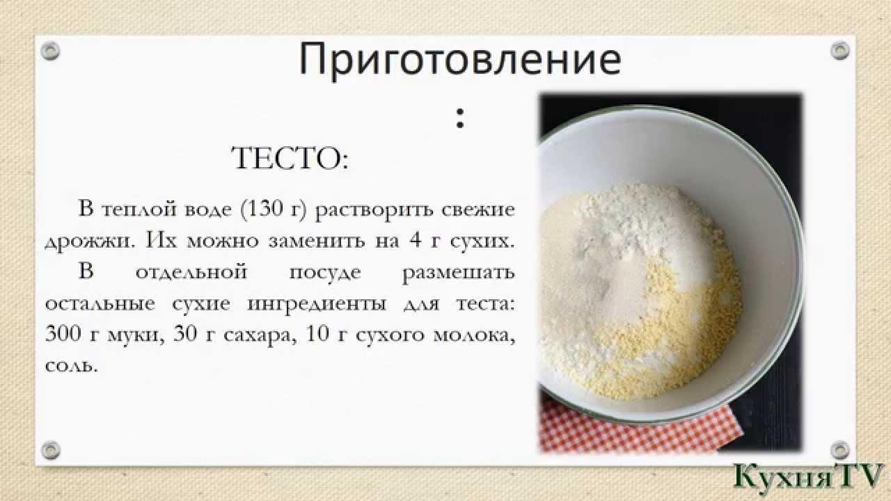 Как сделать тесто для булочки без дрожжей