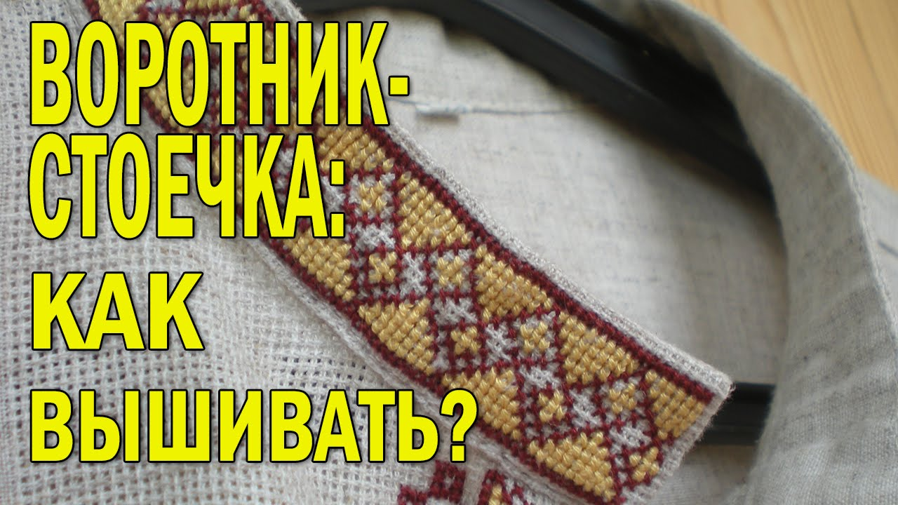 Как вышить мужскую вышиванку своими руками пошагово 6