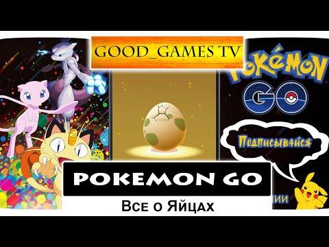 Pokémon Go: Все о Яйцах. Типы яиц, кто вылупляется, проблемы с GPS