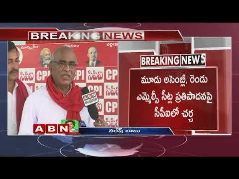 CPI seeks 3 MLA and 2 MLC Seats in Mahakutami | ABN Telugu