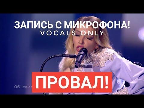 Голос с микрофона Юлии Самойловой на Евровидении 2018 I won't break Кто виноват?