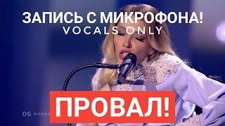 """Voice from the microphone of Julia Samoilova at the Eurovision 2018 """"I won't break"""""""