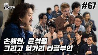 김어준의 다스뵈이다 67회 손혜원, 윤석렬 그리고 헝가리 타골부인