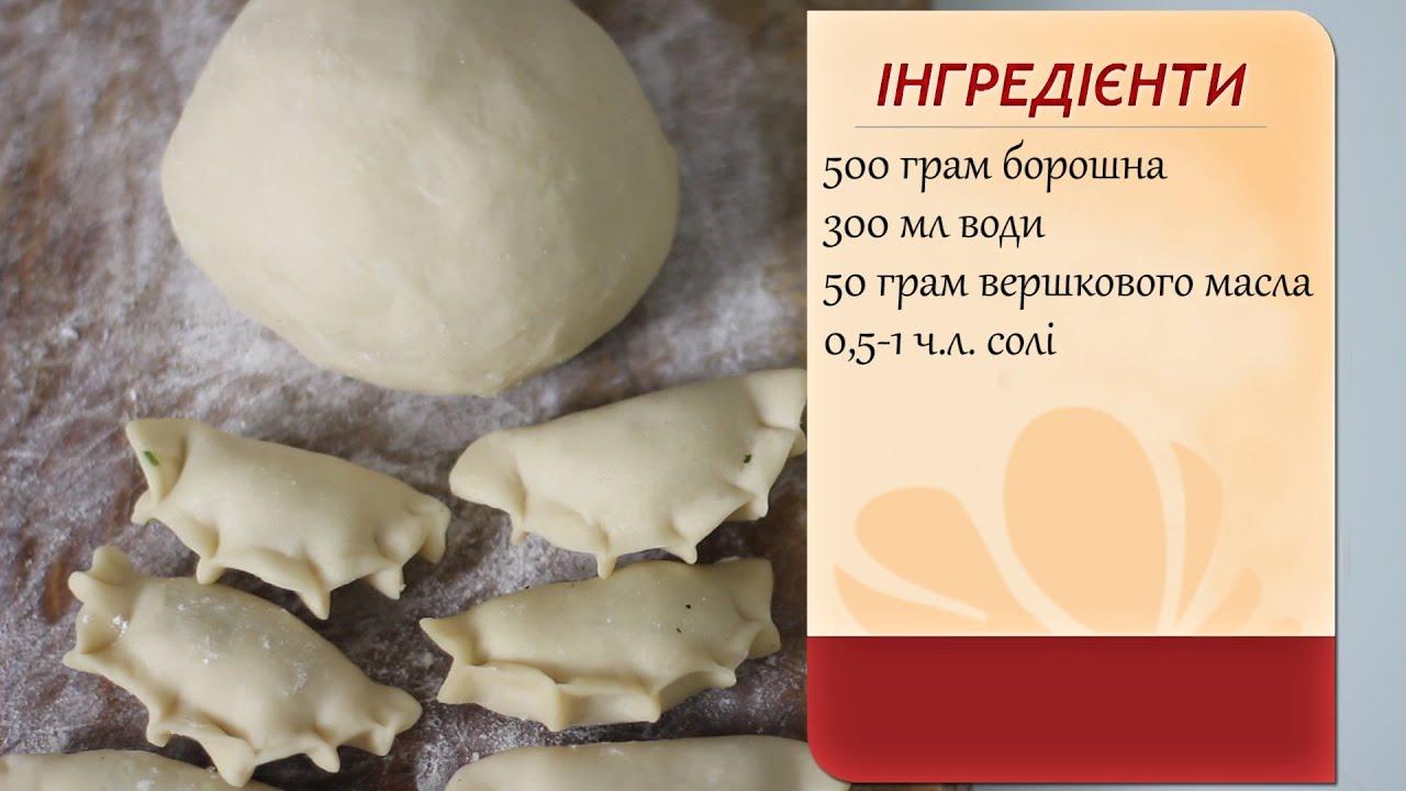 Заварное тесто для вареников рецепт с фото