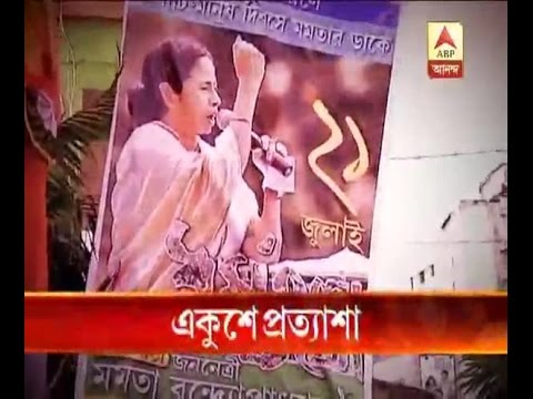 21 July Rally: What public expects from CM Mamata Banerjee?