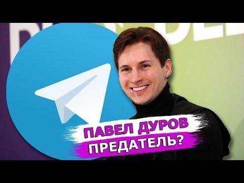 В Telegram решили сотрудничать с властями. Leon Kremer #19