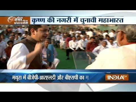 Mera Desh Mera Pradhanmantri: Mathura Voters Grill Politicians On India Tv video