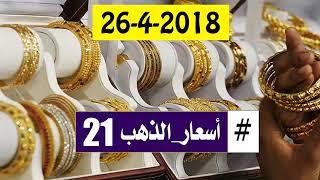 اسعار الذهب عيار 21 اليوم الخميس 26-4-2018 في محلات الصاغة في مصر