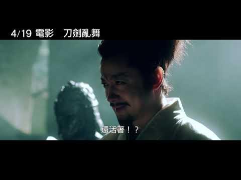 4/19【刀劍亂舞】中文預告