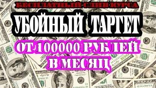 Убойный таргет. Слив курса. От 100000 рублей в месяц