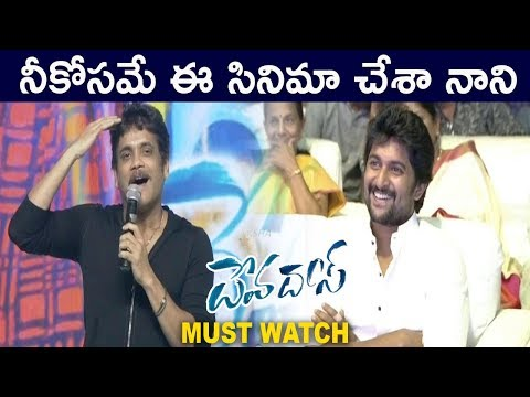 Nagarjuna Superb Speech @ Devadas Movie Audio Launch 2018 - Samantha,Nani,Rashmika Mandanna
