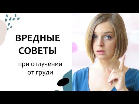 Выпуск 8. Чего нельзя делать при отлучении от груди? Грудное вскармливание