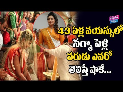 Tollywood Glamorous Actress Marriage in 43 Years Old | Telugu Movie News | YOYO Cine Talkies