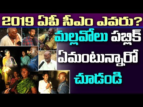 Who Will Become CM Of Andhra Pradesh in 2019 |Mallavolu Praja Naadi |Public talk |Who is Next AP CM?