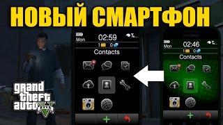 Чит-код на большой смартфон в GTA 5 (1-999-367-3767)