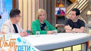 Актёры и ведущие в ток шоу «Отцы и дети» от 14.05.2020