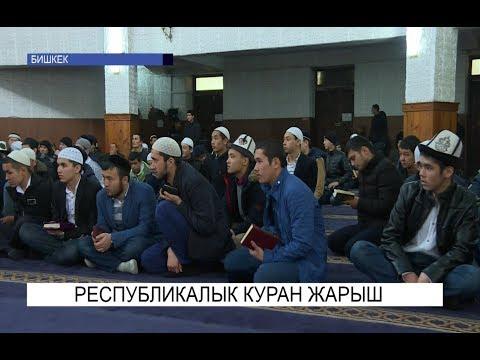 Республикалык Куран жарыш\NewTV