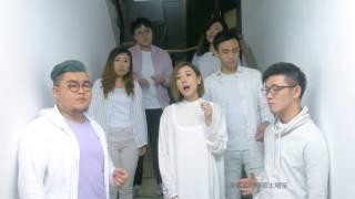 一隻小豬 (無伴奏合唱版本) ﹣ 泳兒 x SENZA A Cappella 之 後樓梯音樂會系列