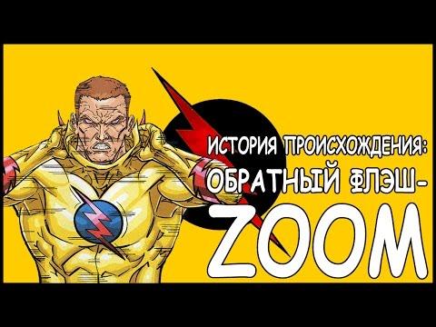 Хантер Соломон. История происхождения / Zoom - Reverse Flash