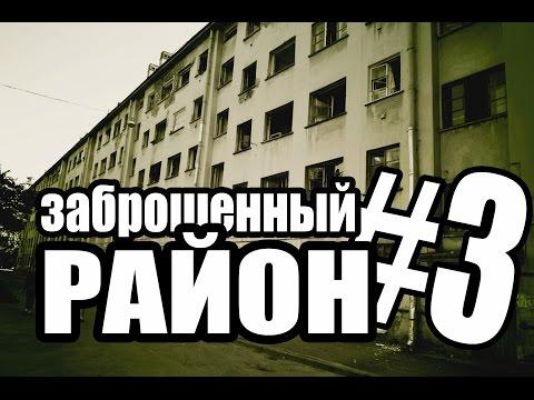 #3 Заброшенный Петербург: покинутый район [Русские тайны]