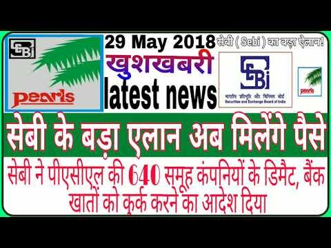 खुशखबरी न्यूज़ PACL LATEST NEWS अब मिलेंगे पैसे || SEBI PACL BREAKING NEWS | 29 MAY 2018
