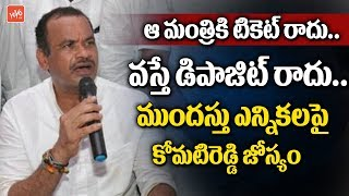 Telangana Congress Leader Komatireddy Prediction on Early Election | Nalgonda Politics