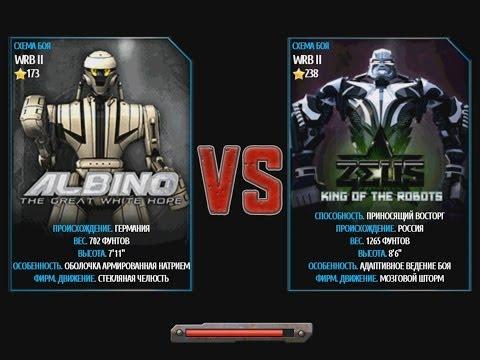 Real Steel Albino vs Zeus Real Steel Wrb Final Zeus vs
