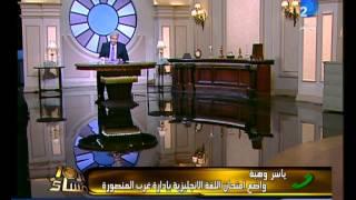 برنامج العاشرة مساء وزارة التربية والتعليم تحيل ياسر وهبة صاحب نص الأسد والخرفان وتحويله الى التحقيق