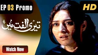 Teri Ulfat Main - Episode 3 Promo | ATV