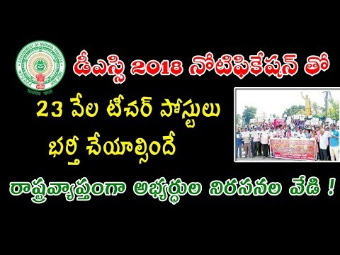 Ap 2018 Dsc Notification Latest Breaking News Today | 2018 Ap Dsc Latest Updates