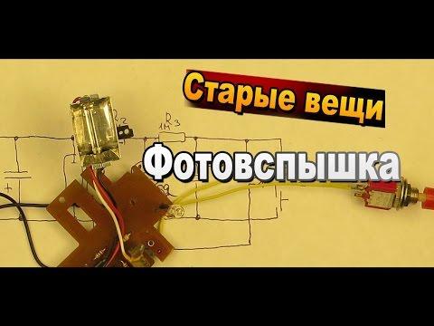 Электрошокер на 300 v из старого фотоаппарата своими руками / DIY hcdin.ru
