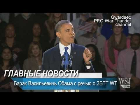 Обама ЗБТТ юмор War Thunder