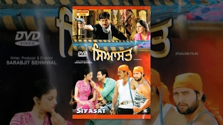 SIYASAT | FULL LENGTH PUNJABI MOVIE | POPULAR PUNJABI MOVIES | GUGU GILL - KARTAR CHEEMA