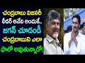 చంద్రబాబు విజనరీ లీడర్ అనేది అందుకే - జగన్ చూడండి బాబు ని ఎలా ఫాలో అవుతున్నాడో | Telugu Today