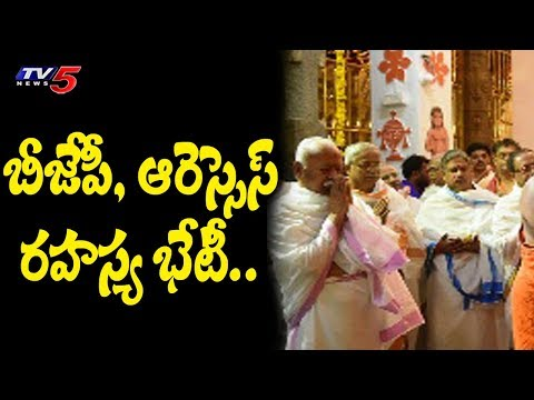 RSS, BJP Meeting in Mantralayam, Kurnool | TV5 News
