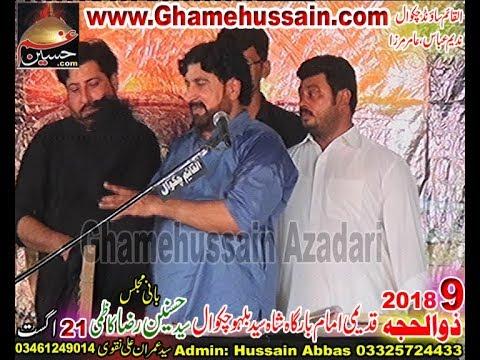 Live majlis 9 Zulhaj  21 August  Shahsaid Bulho Chakwal