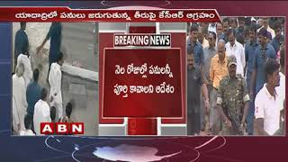 Telangana CM KCR angry on Officials over Yadadri Construction works