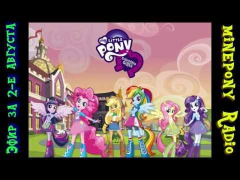 Радио эфир. Тема: MLP: Equestria Girls