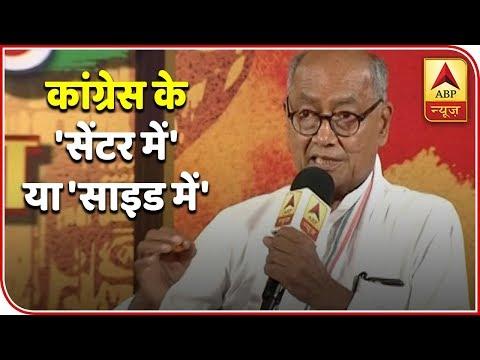 BJP Raising Ram Temple To Hide Their Inefficiency: Digvijaya Singh | ABP News