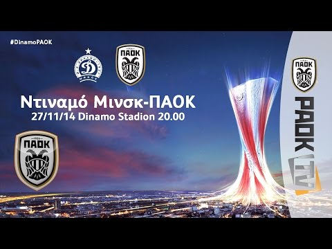 Dinamo Minsk vs PAOK FC Promo Video - PAOK TV