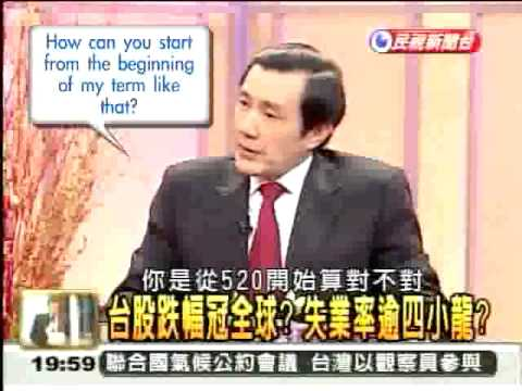 FTV interviews Ma Ying-jeou, Part 1 of about 8