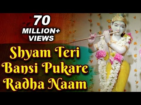 Shyam Teri Bansi Pukare - Classic Devotional Hindi Song - Geet Gaata Chal video