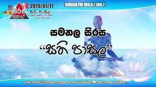 Sirasa FM Samanala Sirasa Sati Pasala - 2019-01-17