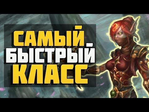 Самый быстрый класс в World of Warcraft