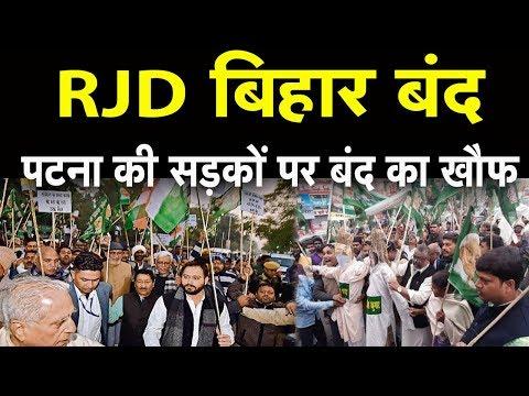 RJD Bihar Band :  NRC और CAA को लेकर Patna में  दिखने लगा असर | First Bihar Jharkhand