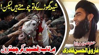 download lagu Hazrat Allama Farooq Ul Hassan Qadri New Beautiful Bayan gratis